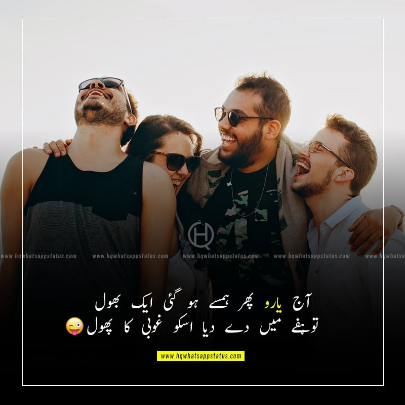 funny quotes about friends in urdu picture