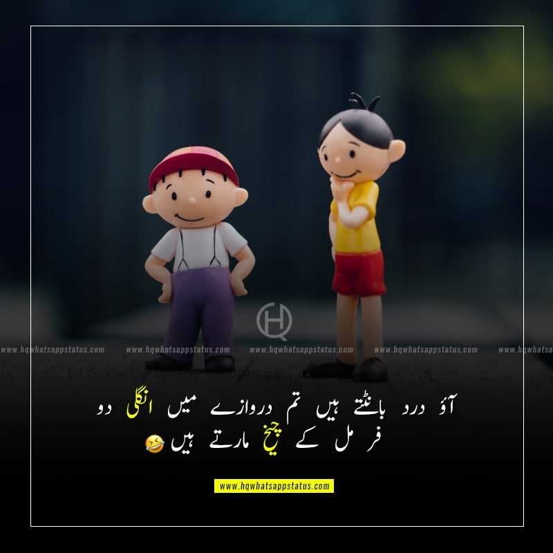 funny quotes about girls in urdu