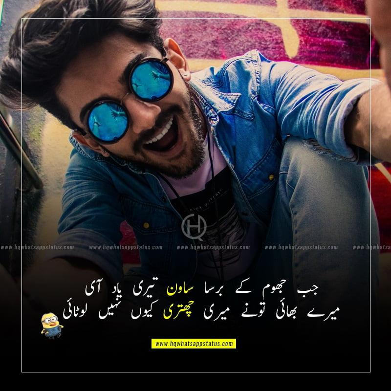 funny quotes for facebook in urdu