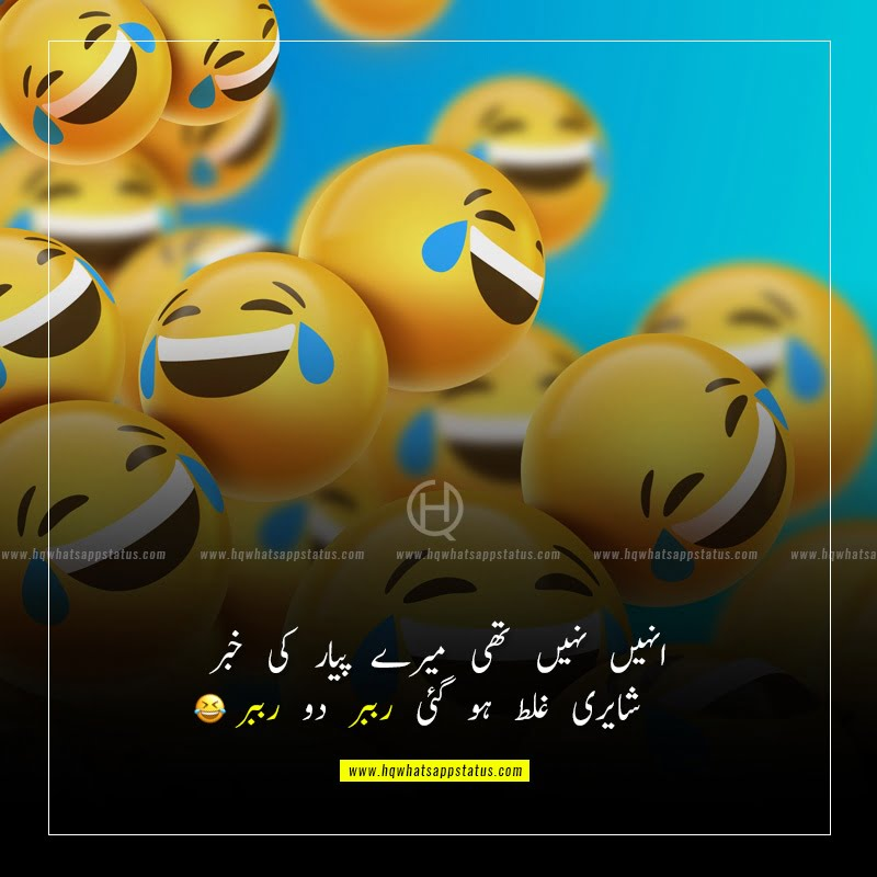 funny quotes for friends in urdu