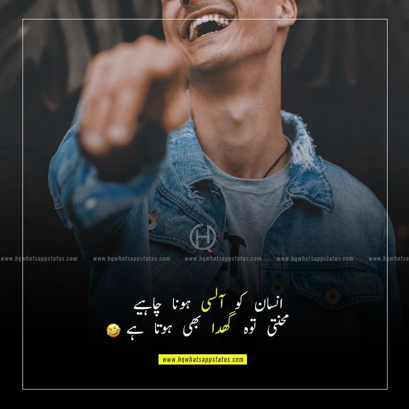 funny quotes in urdu facebook