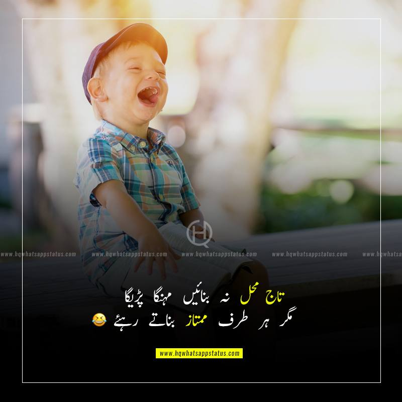 funny quotes in urdu for friends