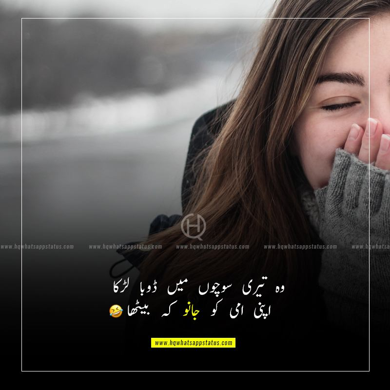 funny quotes in urdu for girl