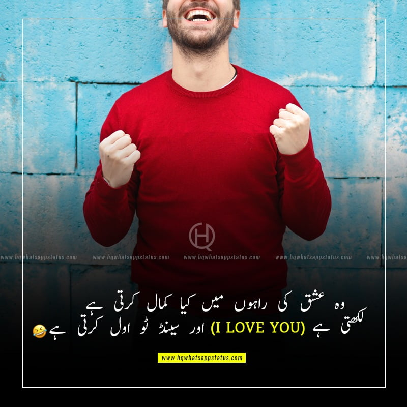 funny quotes in urdu for whatsapp