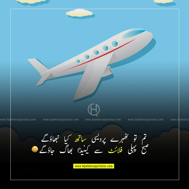 funny quotes in urdu images