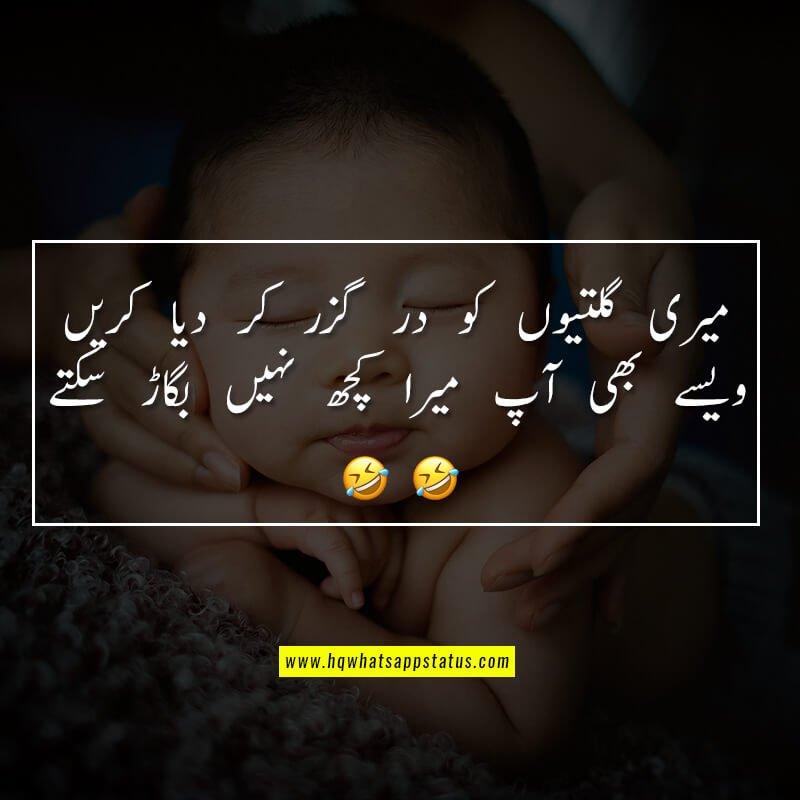 Funny status in urdu