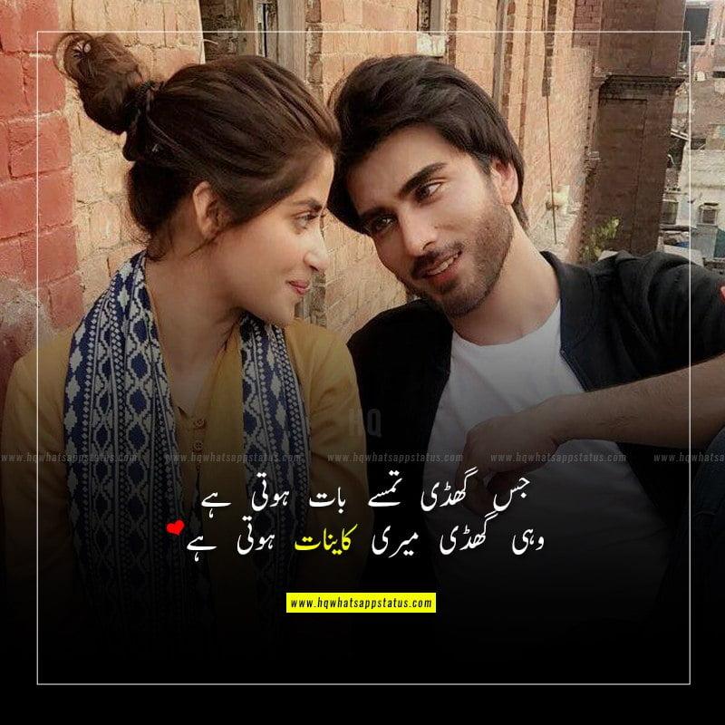 husband wife love quotes in urdu