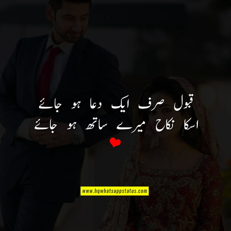 Love quotes in urdu 2 lines