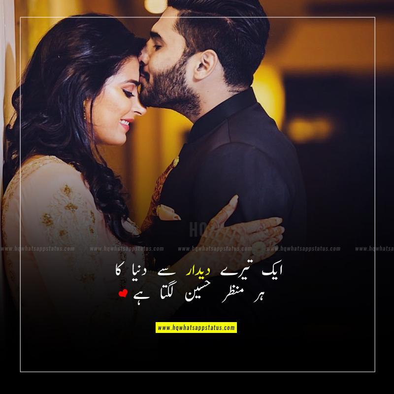 love quotes in urdu for girlfriend