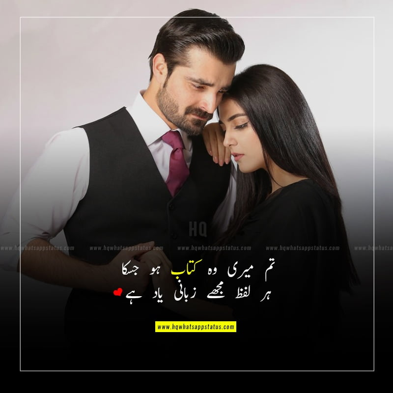 love quotes in urdu for him