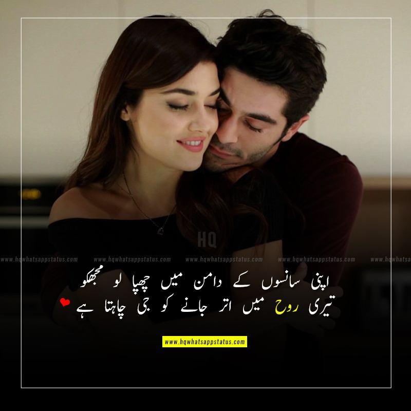 love quotes urdu
