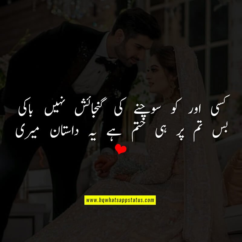 Love status in urdu