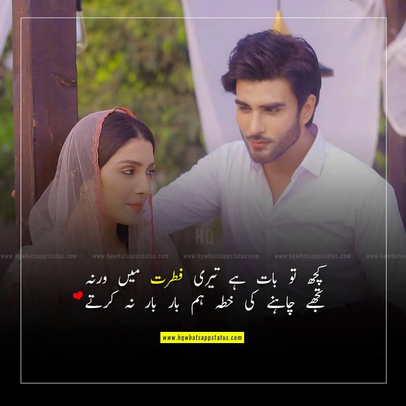 love urdu quotes