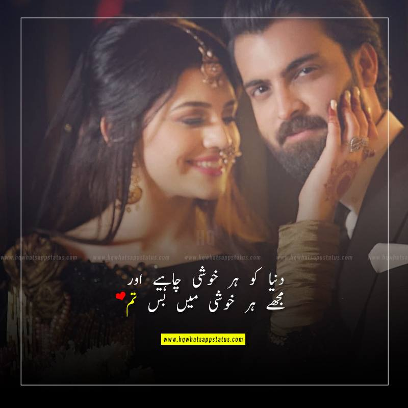 quotes in urdu about love