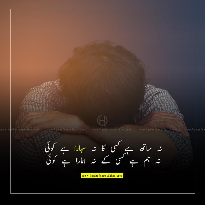 quotes in urdu sad