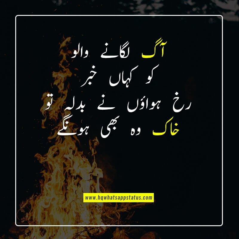 Quotes on life in urdu