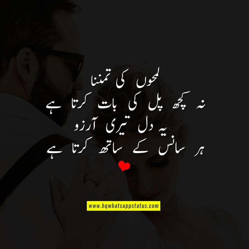 Quotes on love in urdu