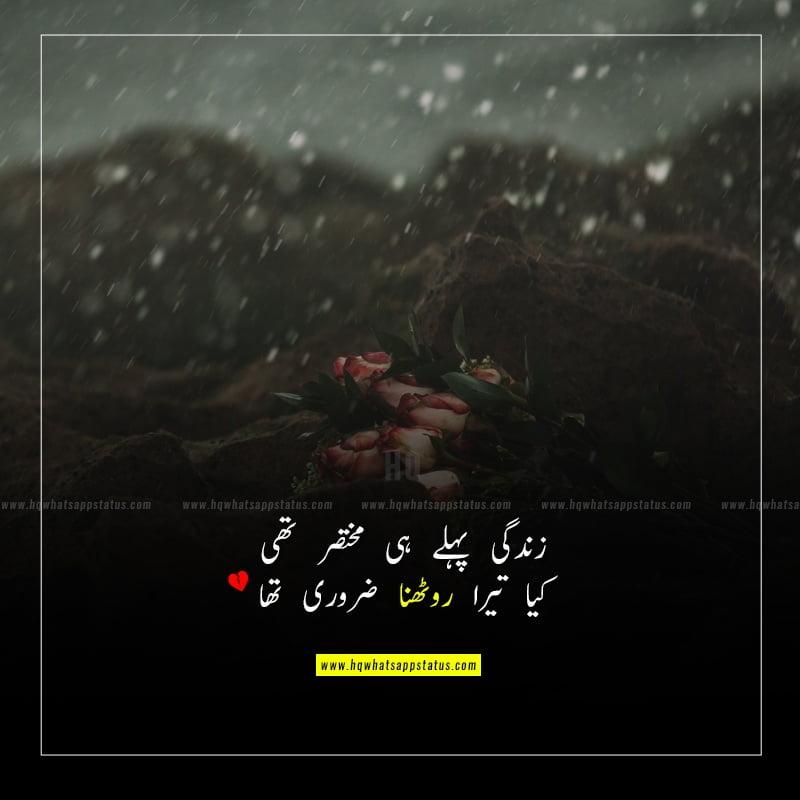 sad love quotes in urdu