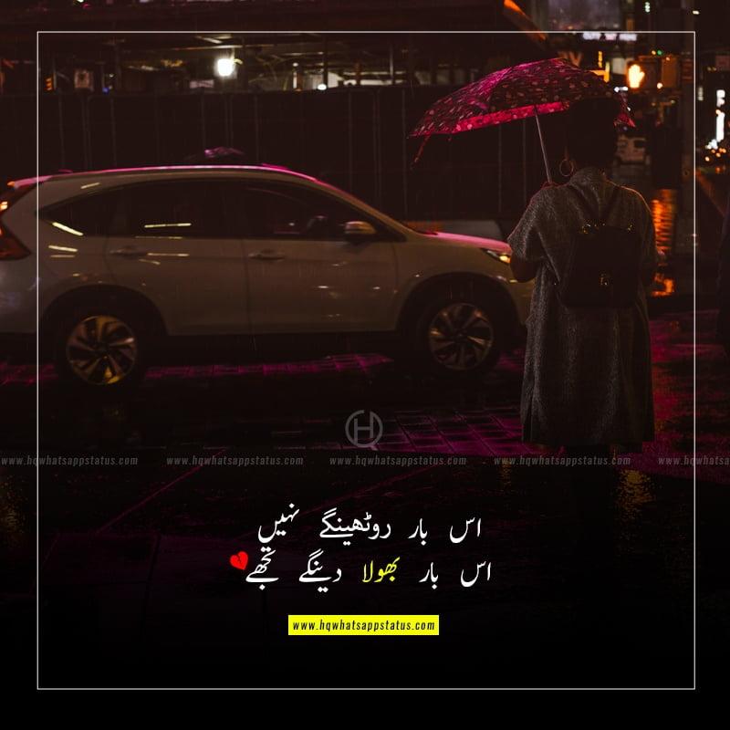 sad love quotes in urdu for boyfriend