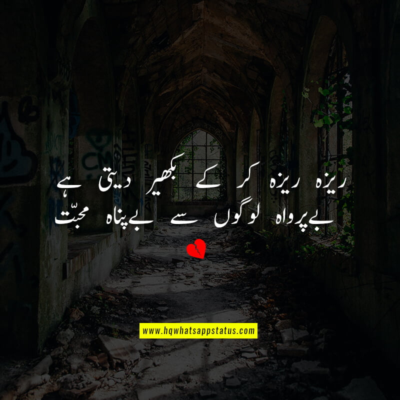 Sad love quotes in urdu
