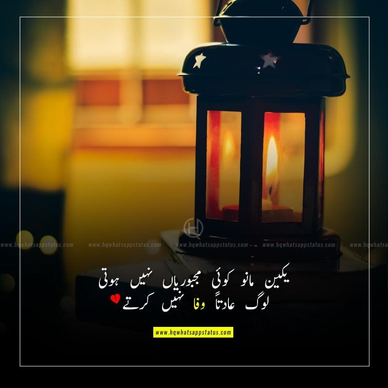 sad poetry quotes in urdu