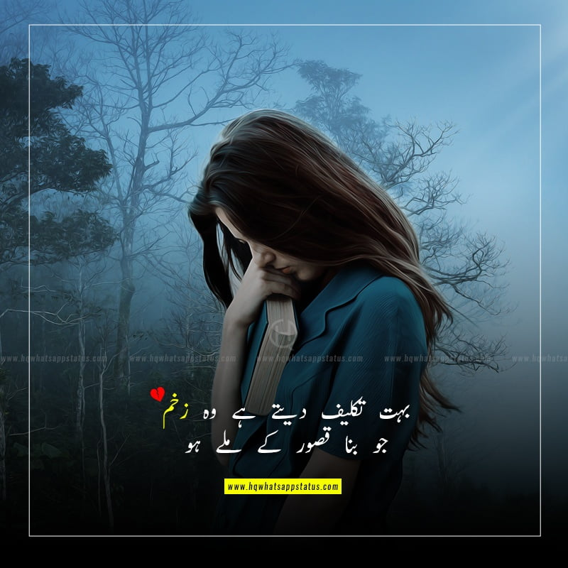 sad quotes about love and pain in urdu