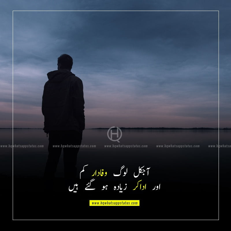 sad quotes and poetry in urdu