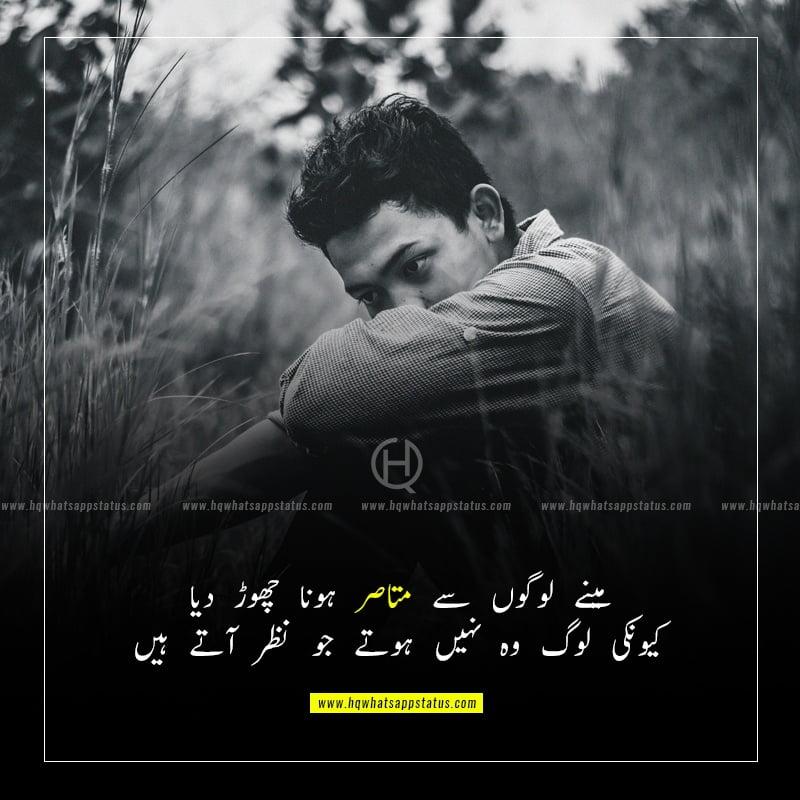 sad quotes in urdu about breakup
