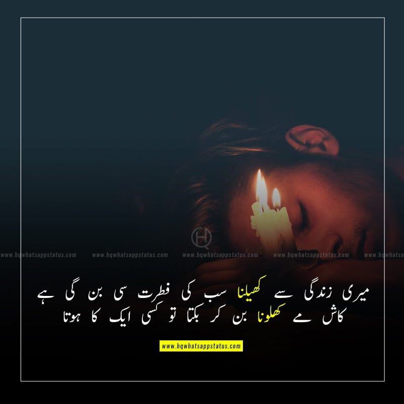 sad quotes in urdu about life