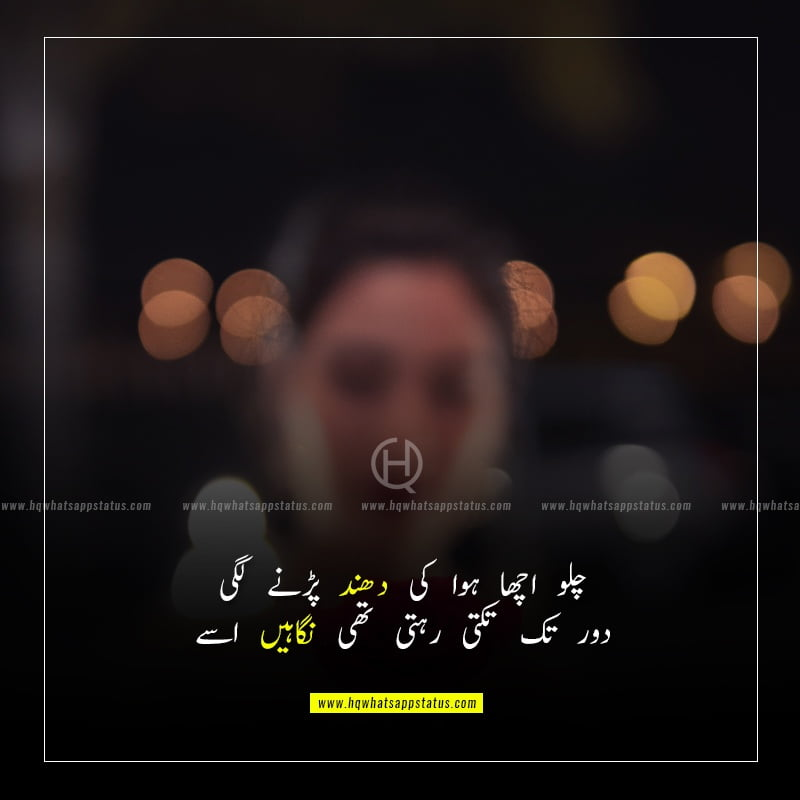 sad quotes in urdu images
