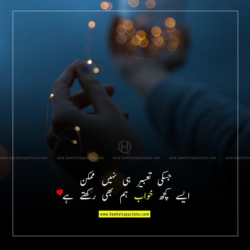 sad quotes in urdu written