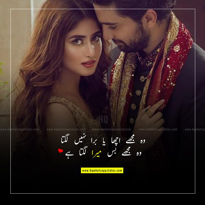 urdu love quotes
