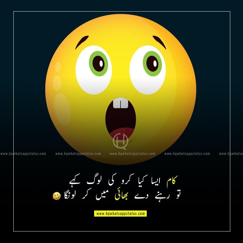 very very funny jokes in urdu