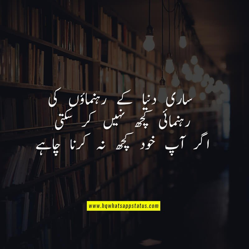 Zindagi quotes in urdu images