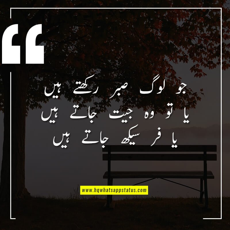 Zindagi quotes in urdu