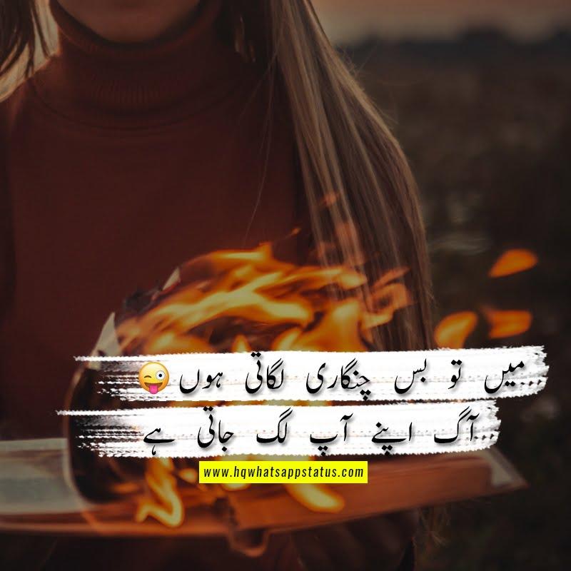 Best attitude quotes in Urdu
