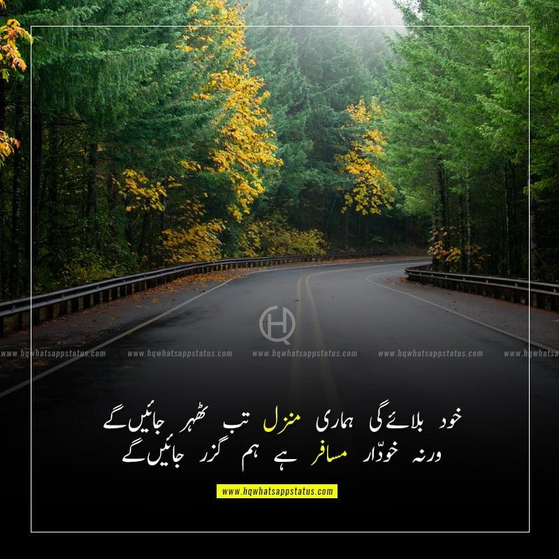 beautiful motivational quotes in urdu