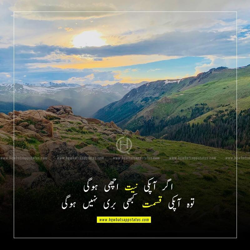 best inspirational quotes in urdu