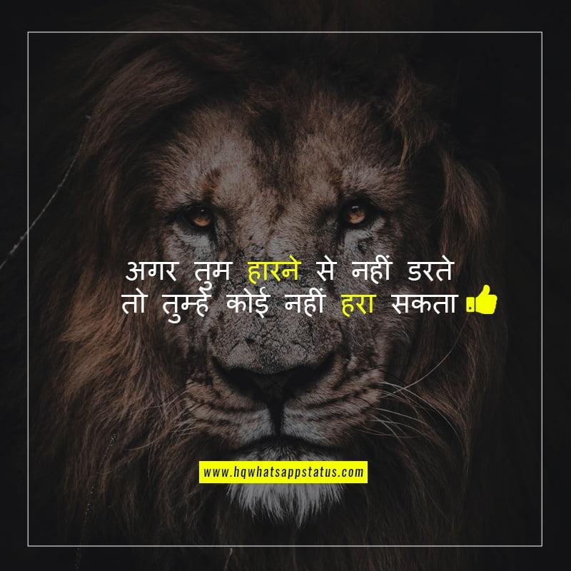 best motivational status in hindi 1