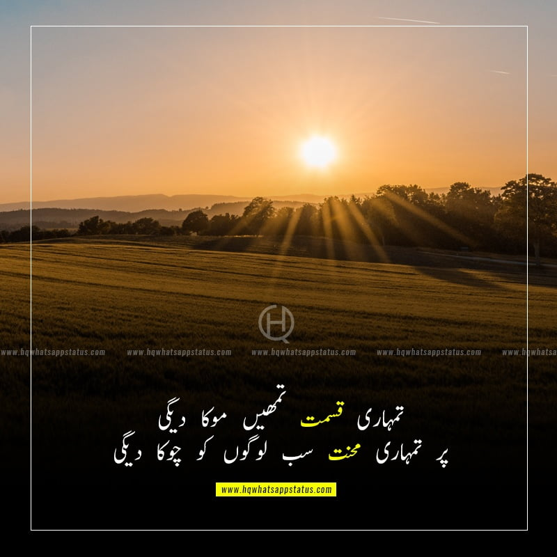 inspirational quotes in urdu about life