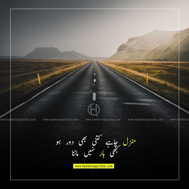 inspirational quotes in urdu language