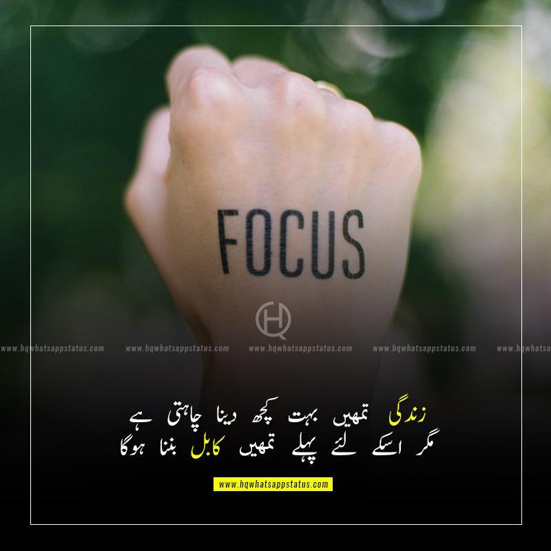 inspiring motivational quotes in urdu