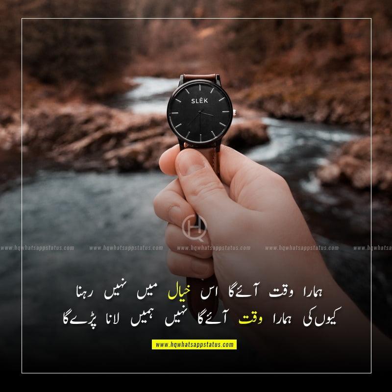 motivational izzat quotes in urdu