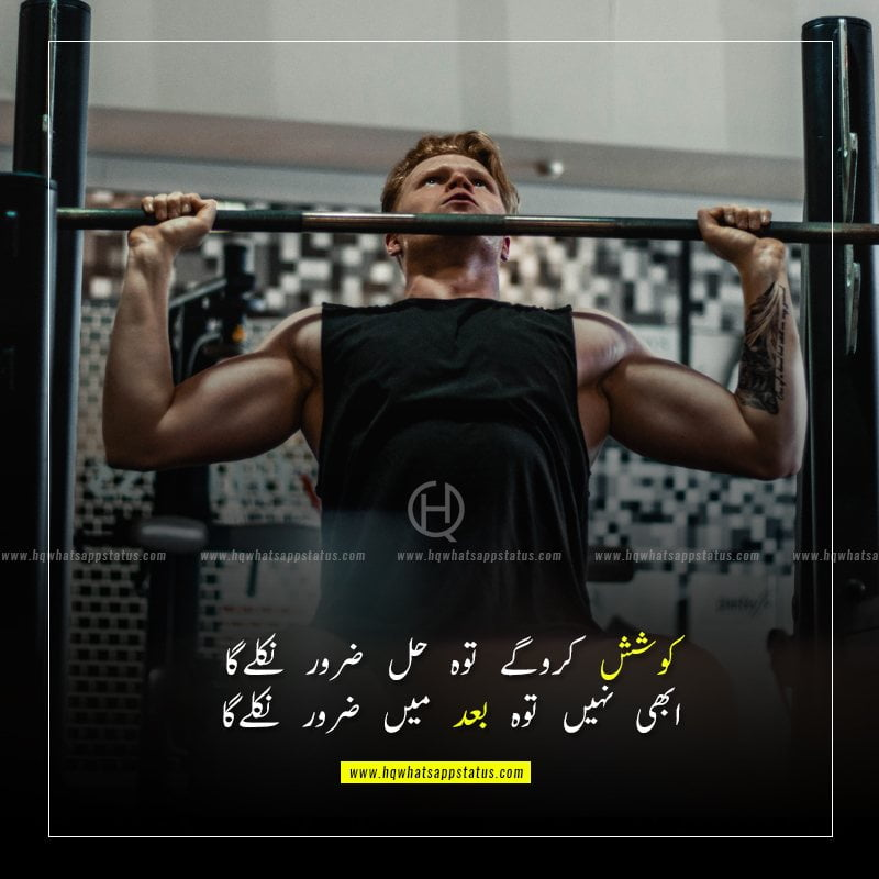 motivational quotes for work in urdu