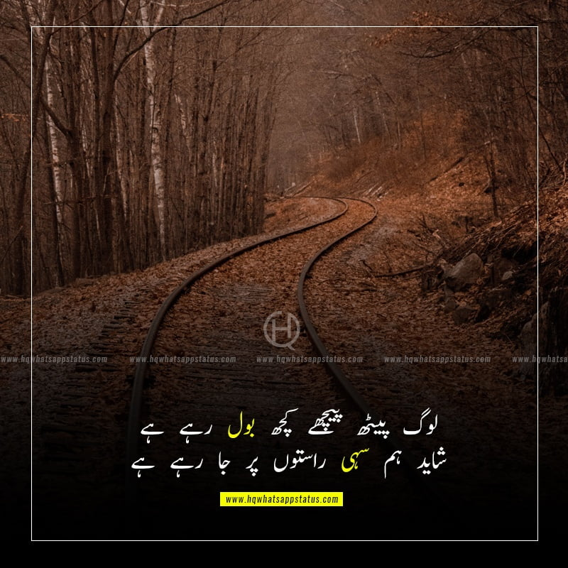 motivational quotes in urdu sms