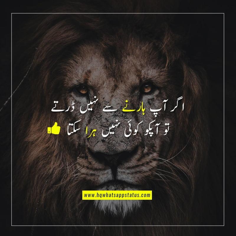 motivational-quotes-in-urdu