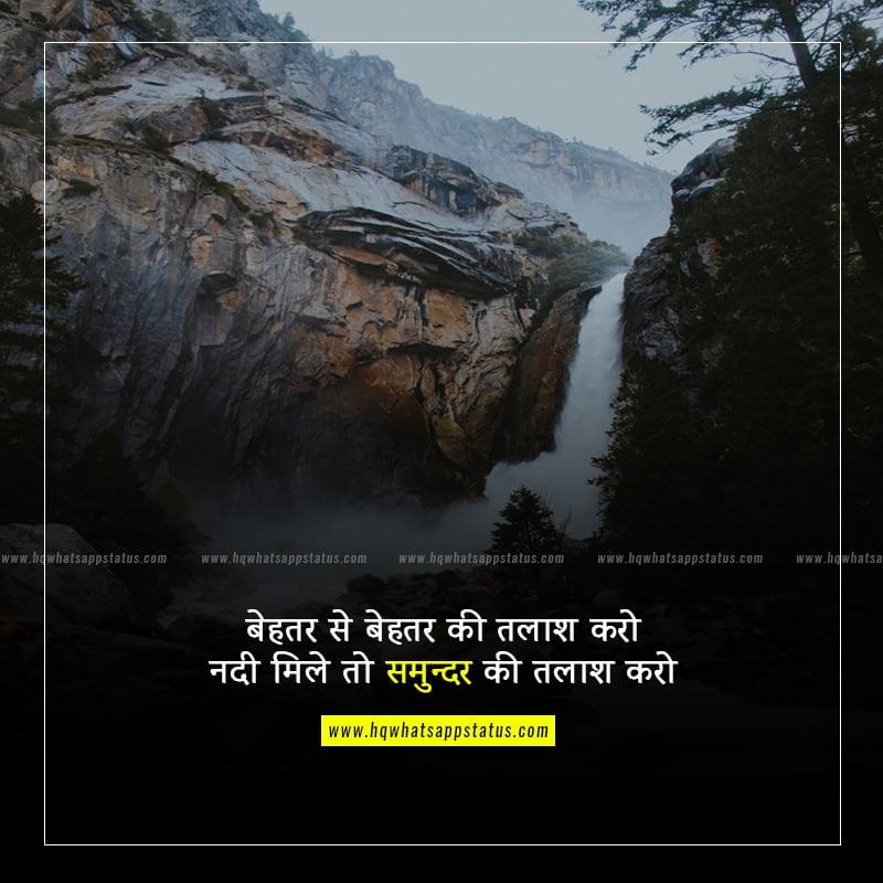 motivational status in hindi for whatsapp