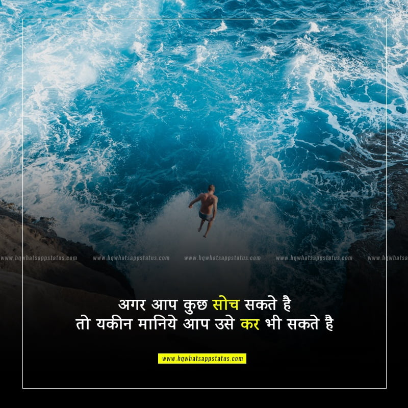 status motivational in hindi