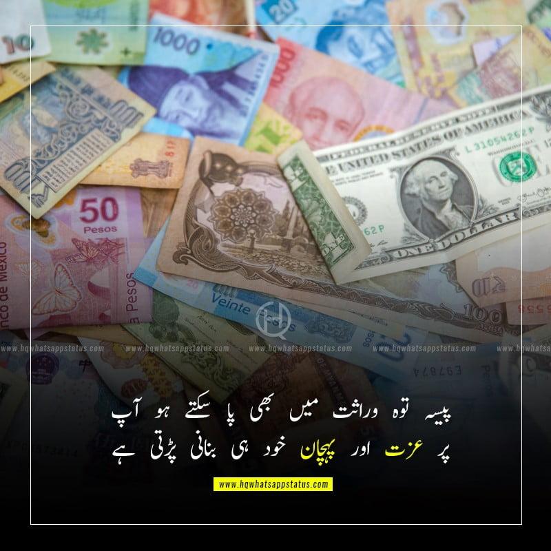 urdu inspirational quotes