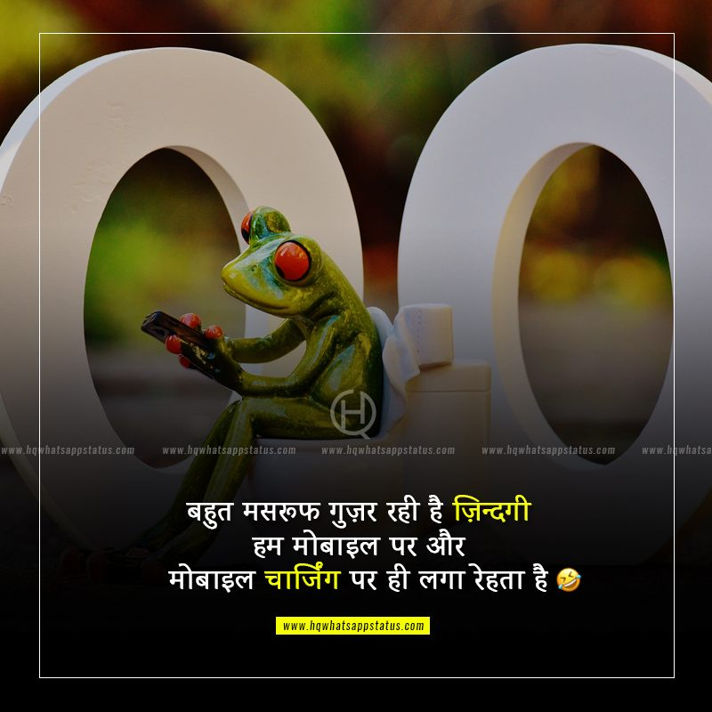 best friend funny quotes in hindi